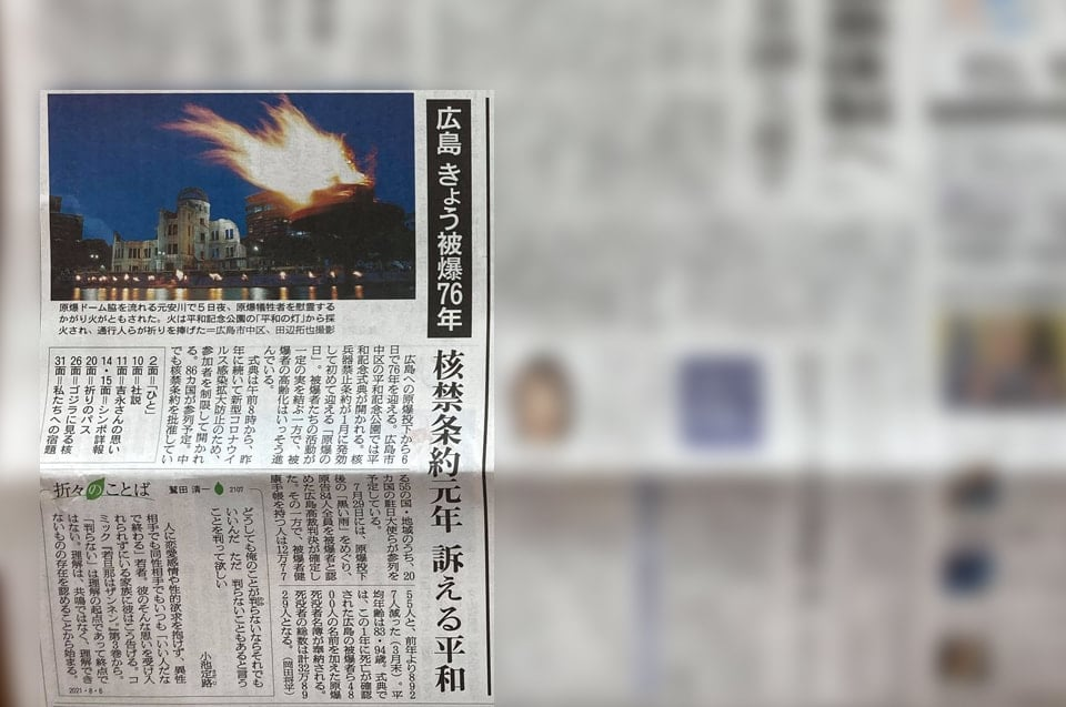 朝日新聞2021年8月6日掲載