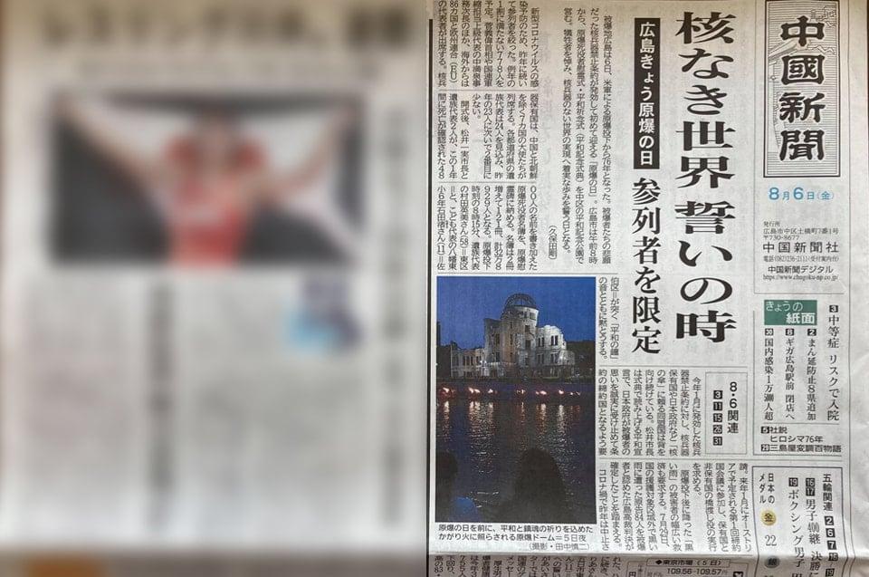 中国新聞2021年8月6日掲載