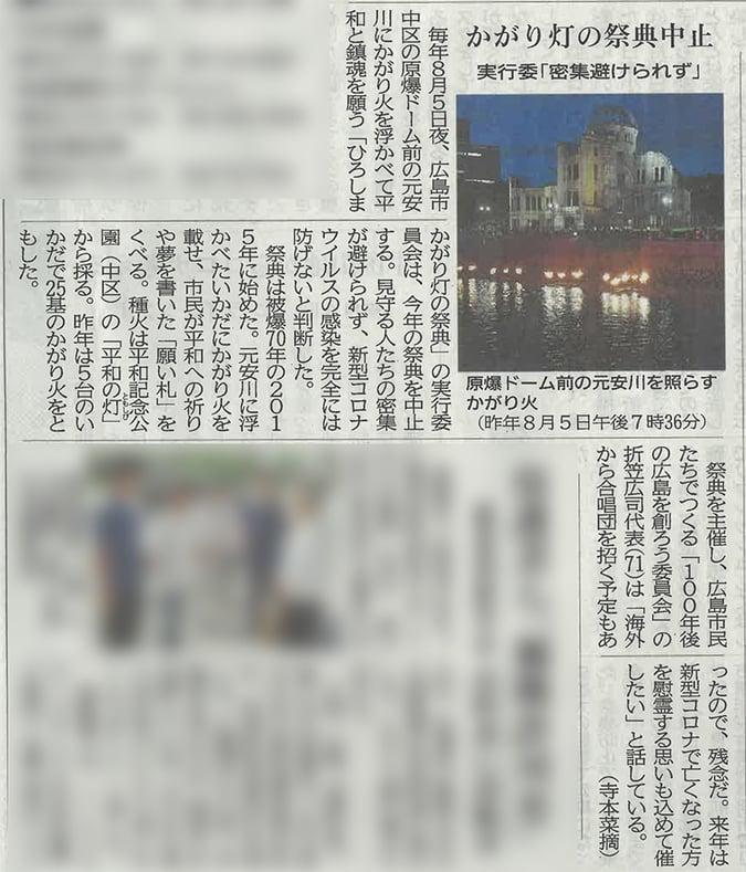 中国新聞6月24日掲載