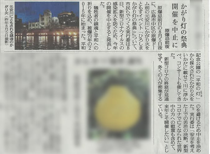 読売新聞6月9日掲載