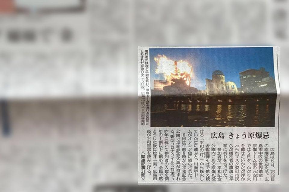 読売聞2021年8月6日掲載